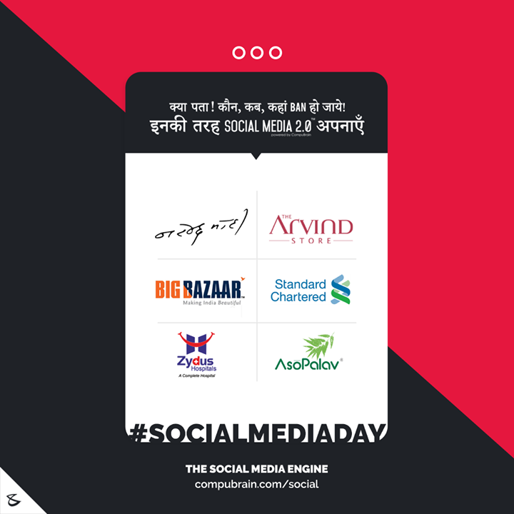क्या पता !कौन, कब, कहां ban हो जाये! इनकी तरह Social Media 2.0 अपनाएँ ||  #Business #Technology #Innovations #CompuBrain #SocialMediaDay