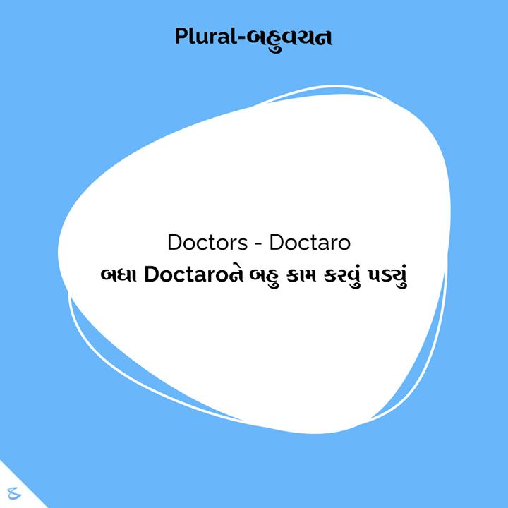 English Plurals invented in Gujarat.  #Gujarati #Gujjus #CompuBrain #Business #Technology #Innovations